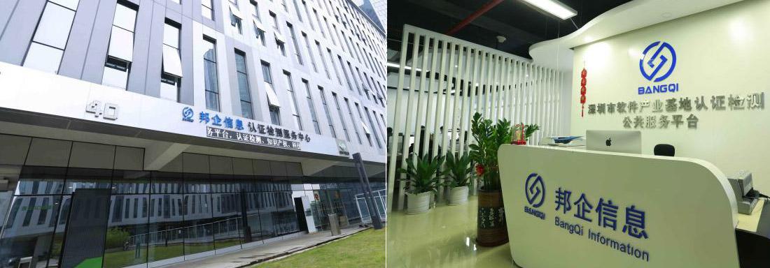 深圳邦企信息技术有限公司