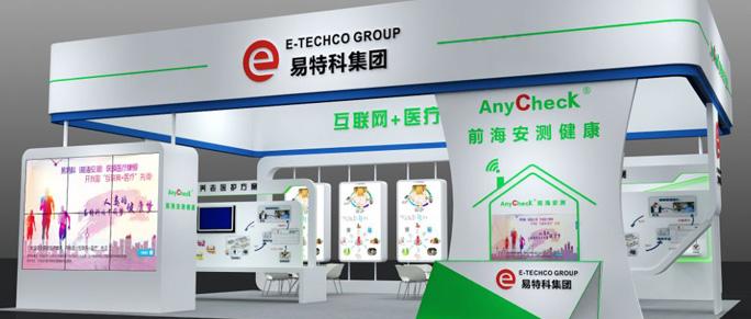 深圳市易特科信息技术有限公司