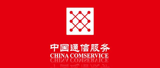 中国通信服务