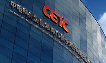 中电科公司--信息安全服务资质&信息系统集成三级