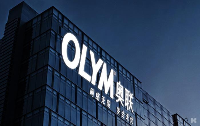 深圳市奥联科技——ISO27000体系认证