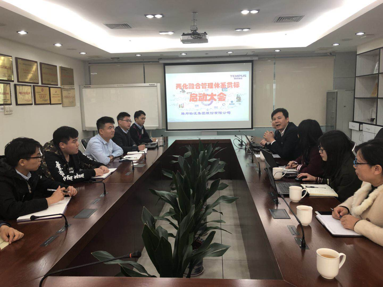 企业两化亚搏视频案例:庆祝腾邦集团两化亚搏视频贯标顺利启动