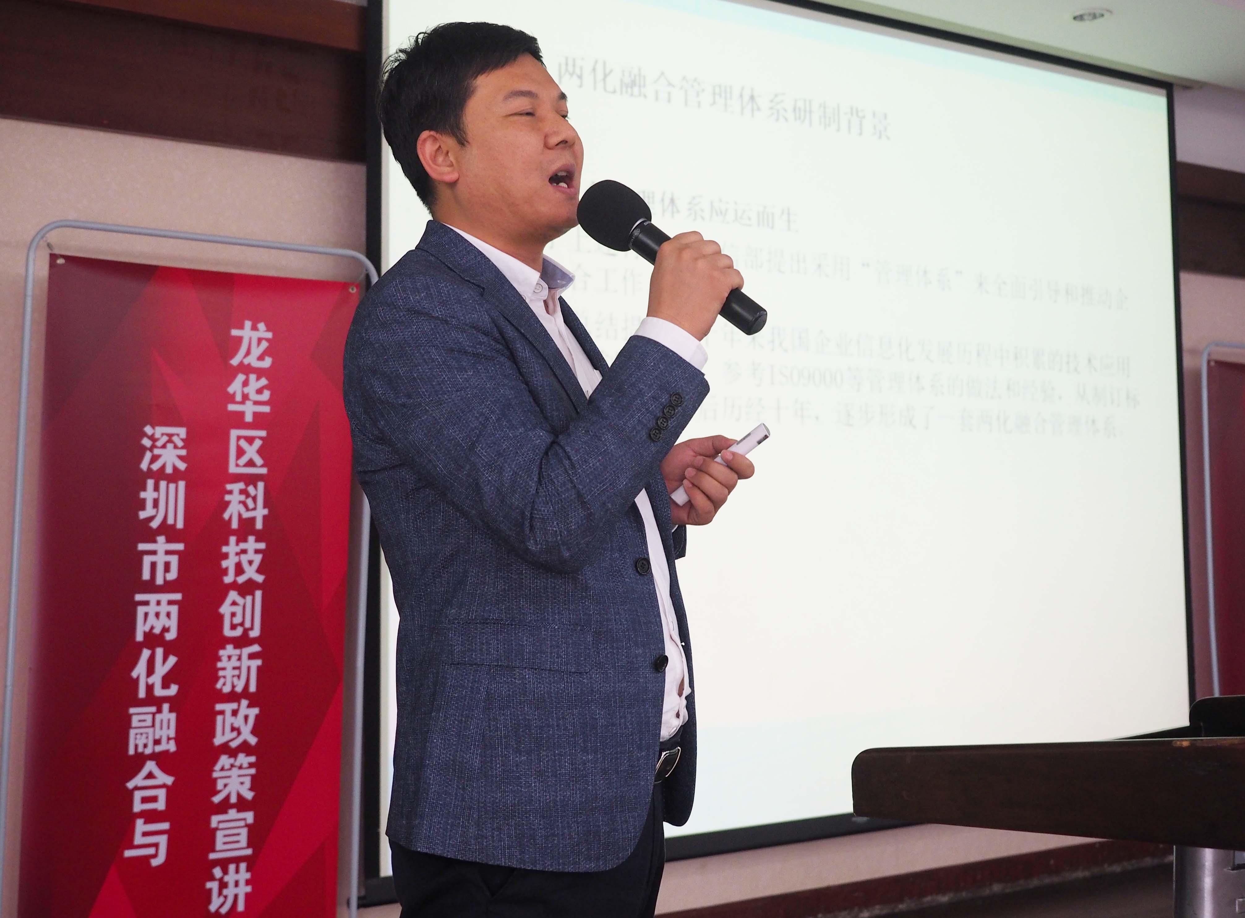 """深圳市""""两化亚搏视频""""与龙华区科技创新宣讲会落幕"""