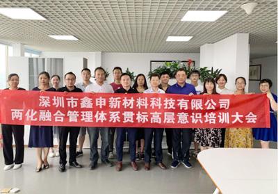 深圳市鑫申新材料科技有限公司两化亚搏视频项目正式启动