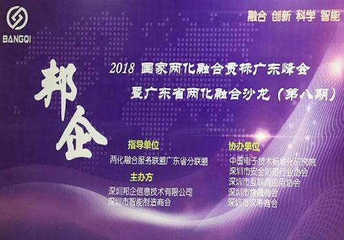 广东省两化融合联盟推广活动