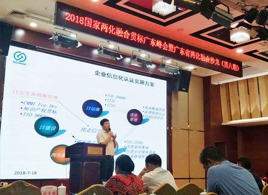 广东省两化亚搏视频联盟推广活动