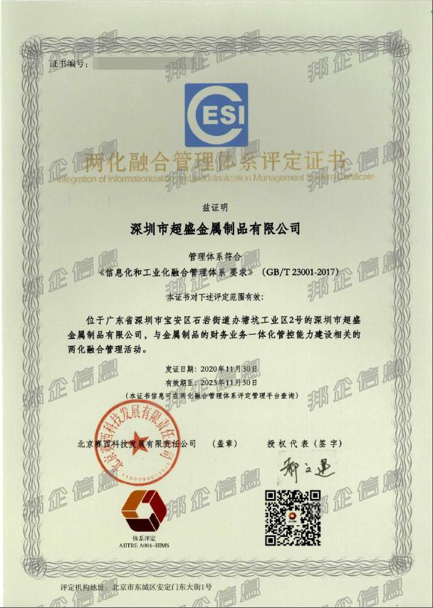 祝贺深圳市超盛金属制品有限公司通过两化融合贯标