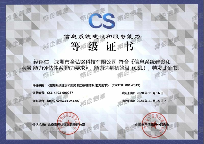 恭喜金弘铭通过信息系统建设和服务能力评估资质认证