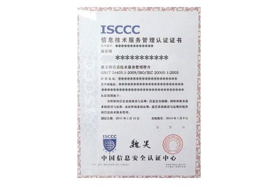 ISO20000亚搏网络娱乐网页版