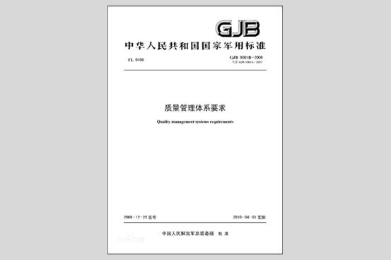 军工质量管理体系认证