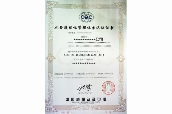 ISO22301认证