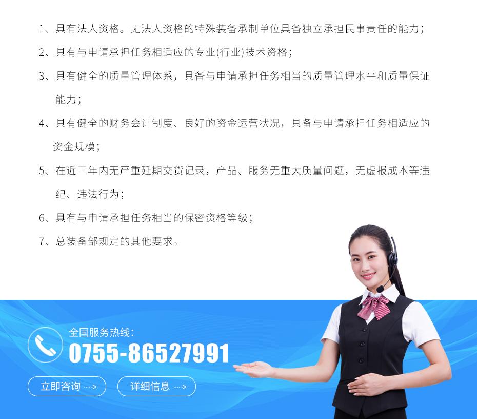 邦企信息军工四证_12