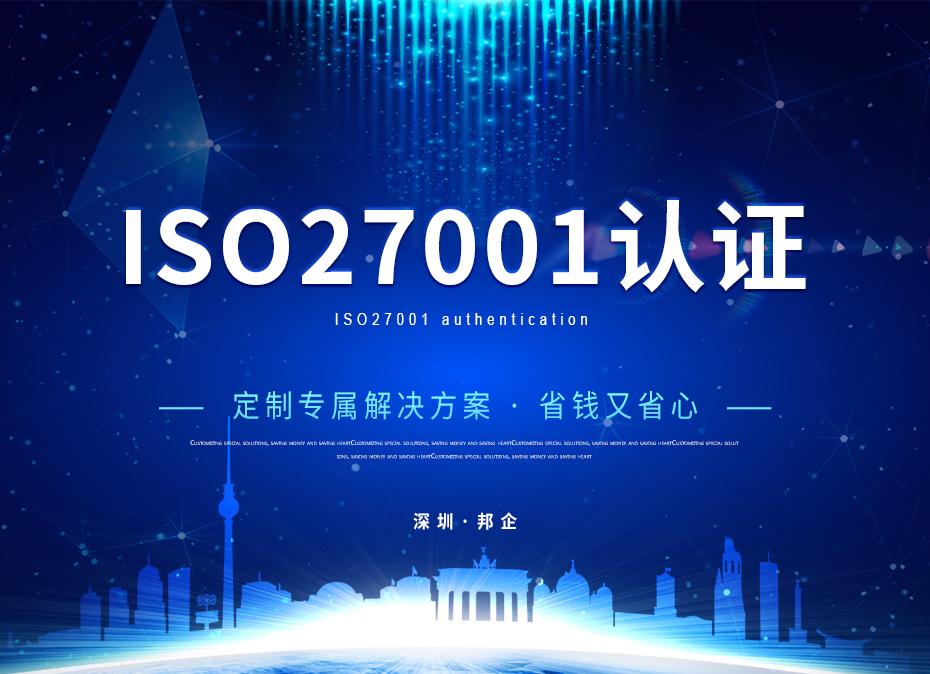 ISO27001亚搏网络娱乐网页版_01