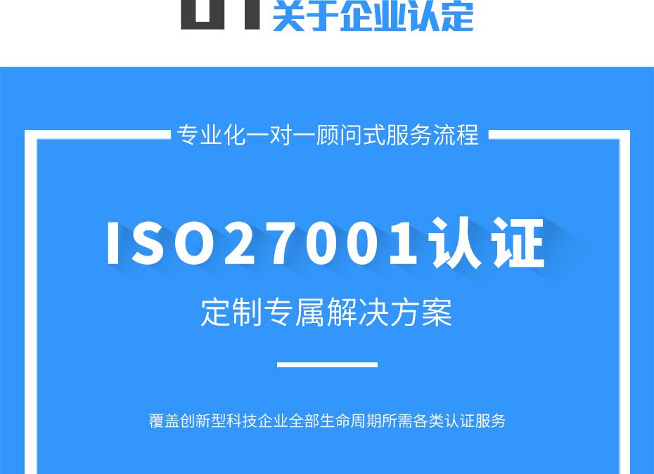 ISO27001亚搏网络娱乐网页版_05