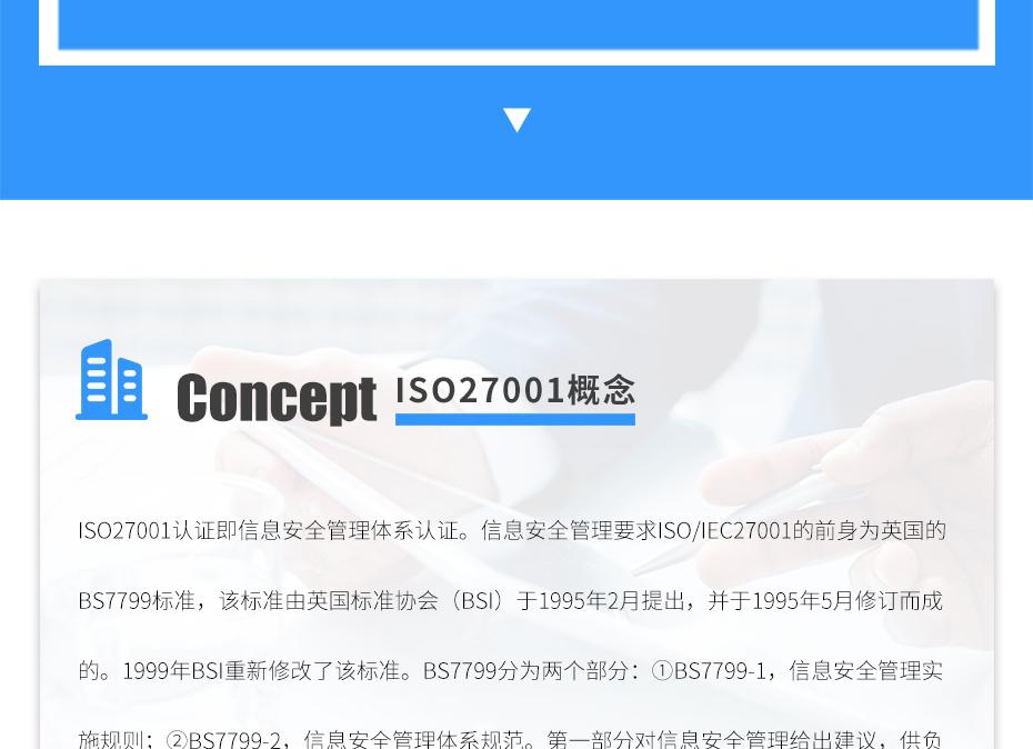 ISO27001亚搏网络娱乐网页版_06