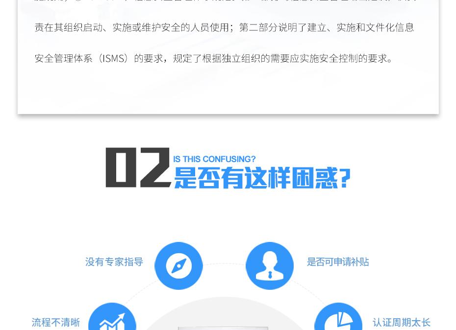 ISO27001亚搏网络娱乐网页版_07