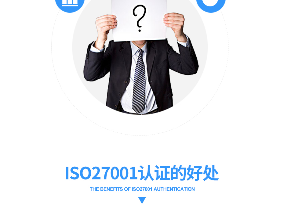 ISO27001亚搏网络娱乐网页版_08