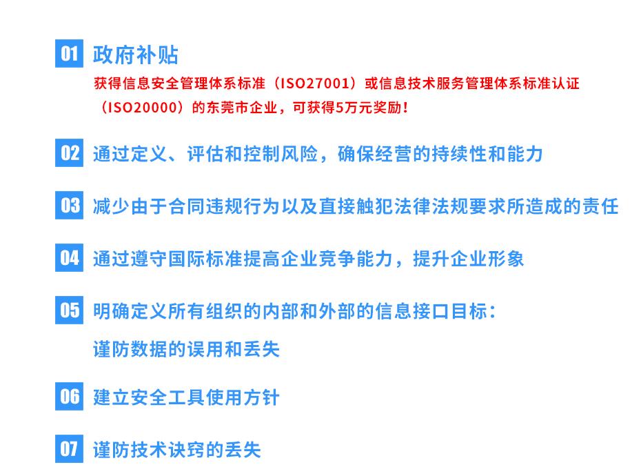 ISO27001亚搏网络娱乐网页版_09