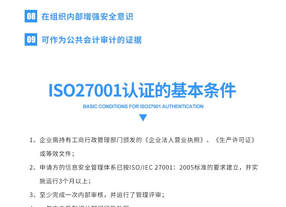ISO27001亚搏网络娱乐网页版_10