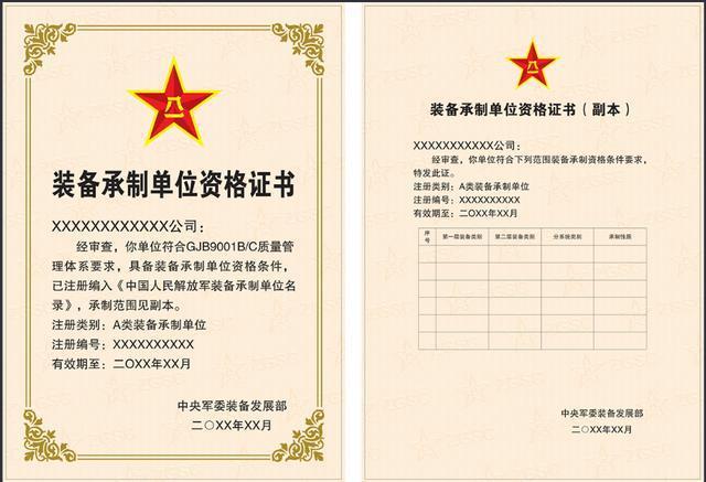 装备承制单位资格名录认证