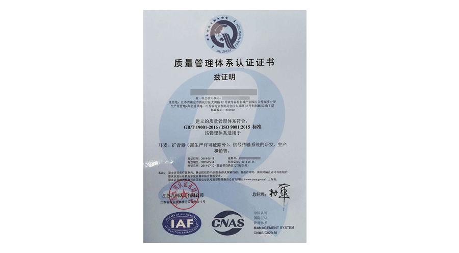 国军标质量管理体系亚搏网络娱乐网页版