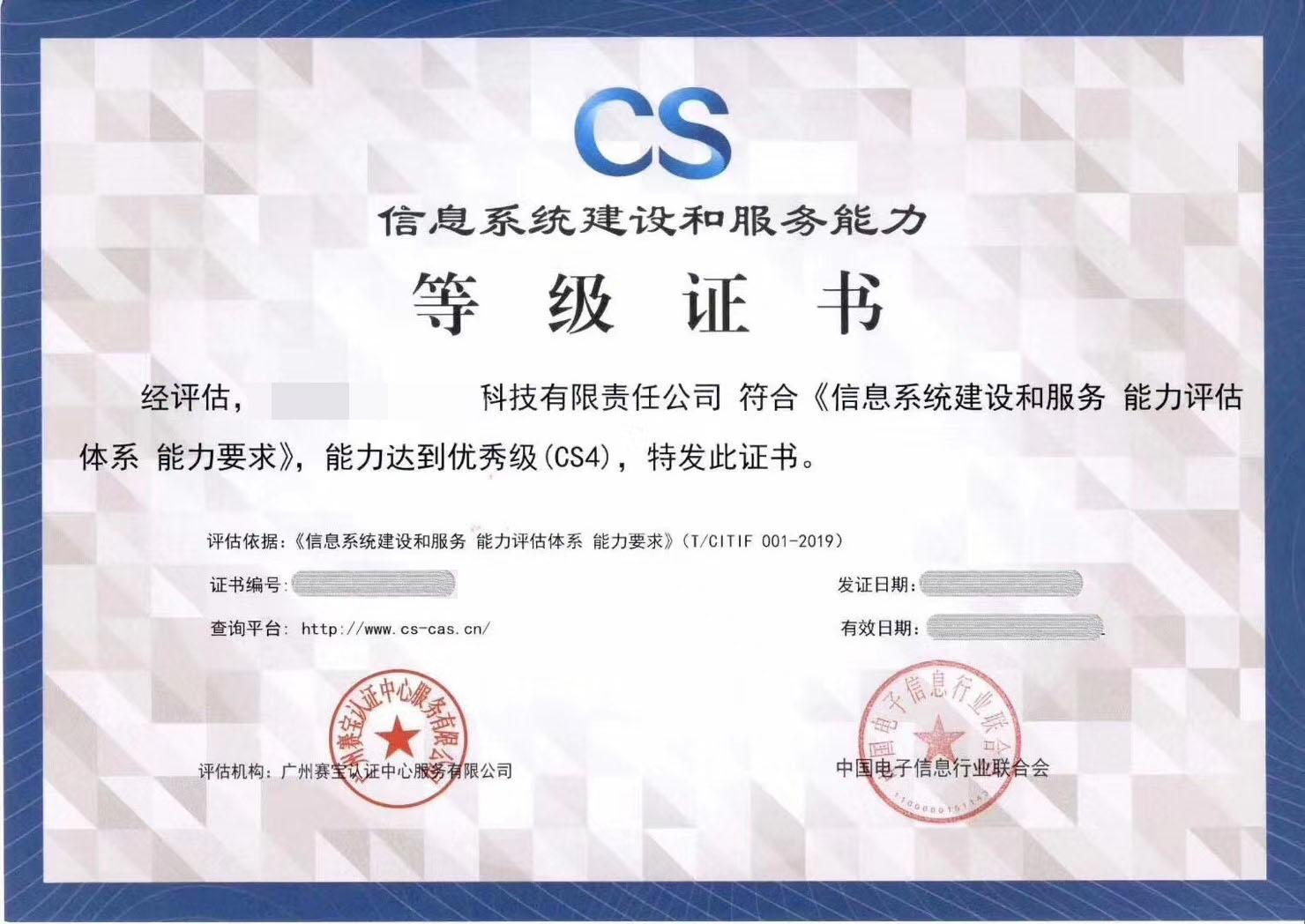 信息系统建设和服务能力评估(CS资质)