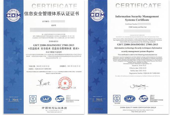 ISO27001亚搏网络娱乐网页版