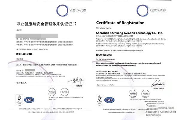 ISO45001亚搏网络娱乐网页版