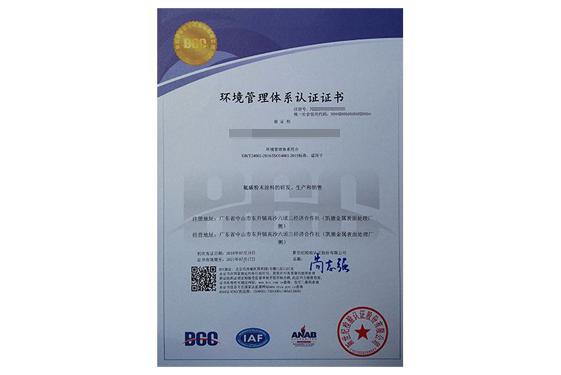 ISO14001亚搏网络娱乐网页版