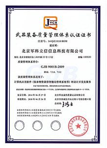 国军标质量管理体系认证