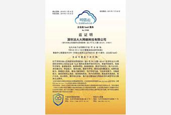 可信云服务认证