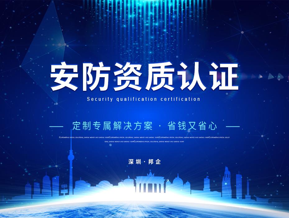 安防资质亚搏网络娱乐网页版_01