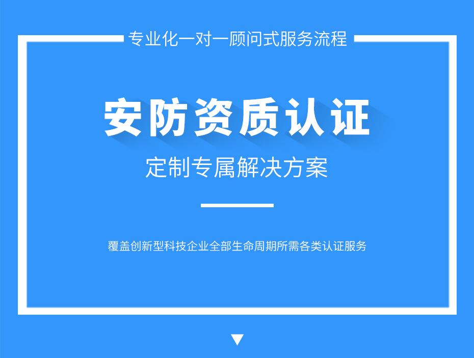 安防资质亚搏网络娱乐网页版_05