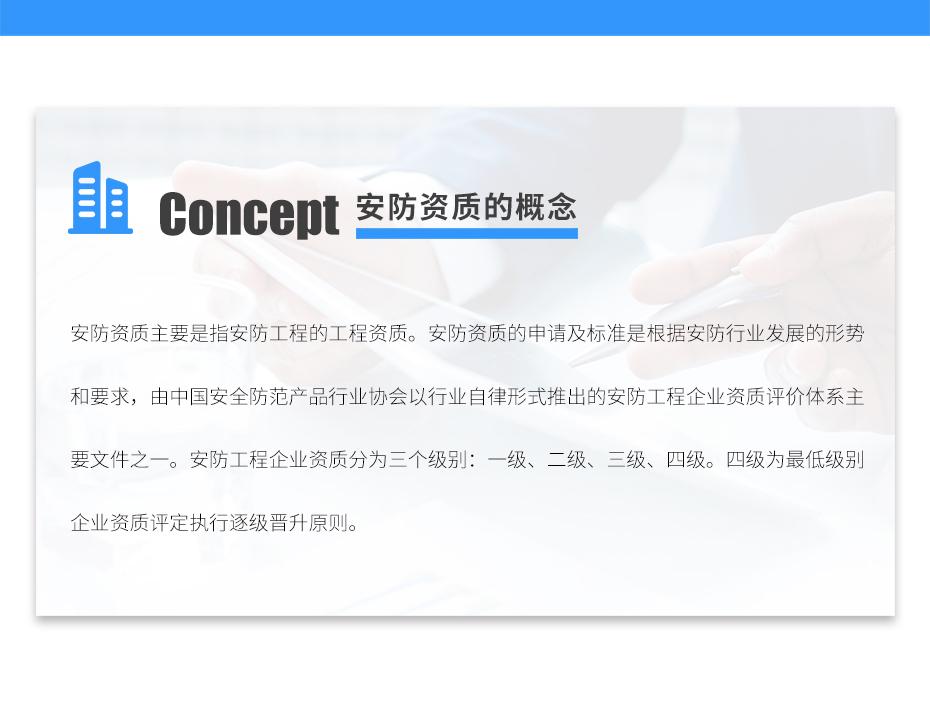 安防资质亚搏网络娱乐网页版_06
