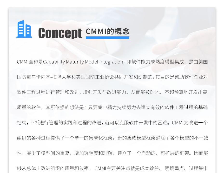 CMMI亚搏网络娱乐网页版_06