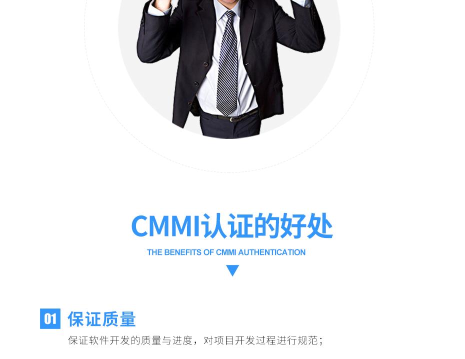 CMMI亚搏网络娱乐网页版_08