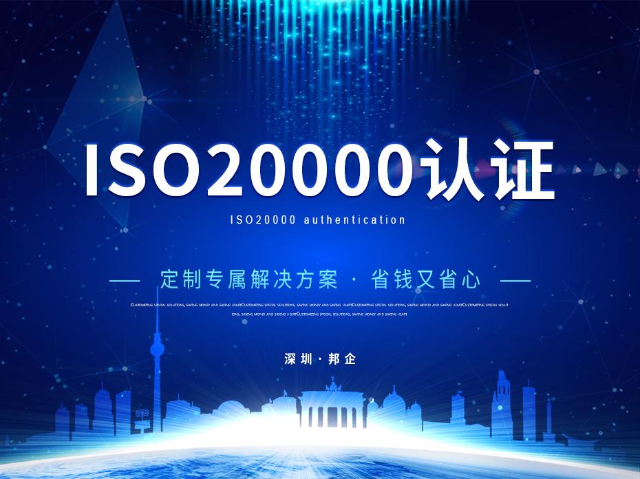 ISO20000亚搏网络娱乐网页版_01
