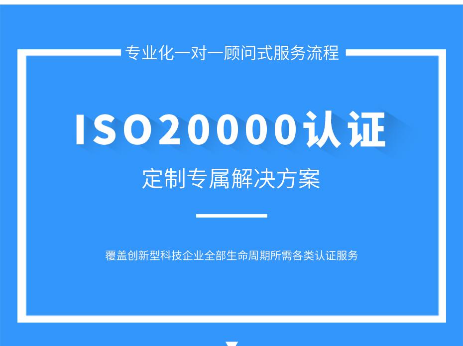 ISO20000亚搏网络娱乐网页版_05