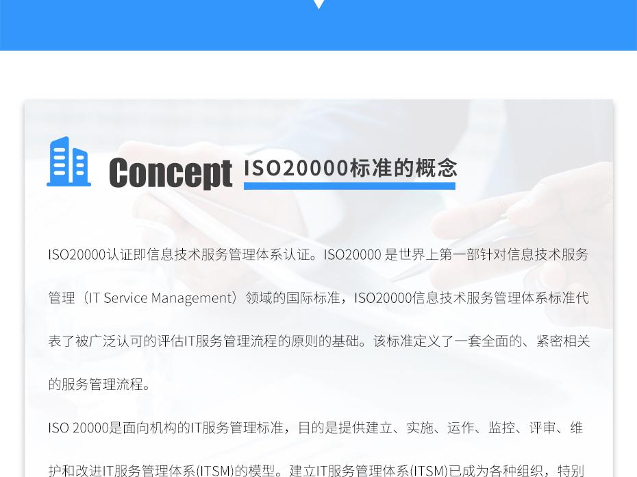 ISO20000亚搏网络娱乐网页版_06
