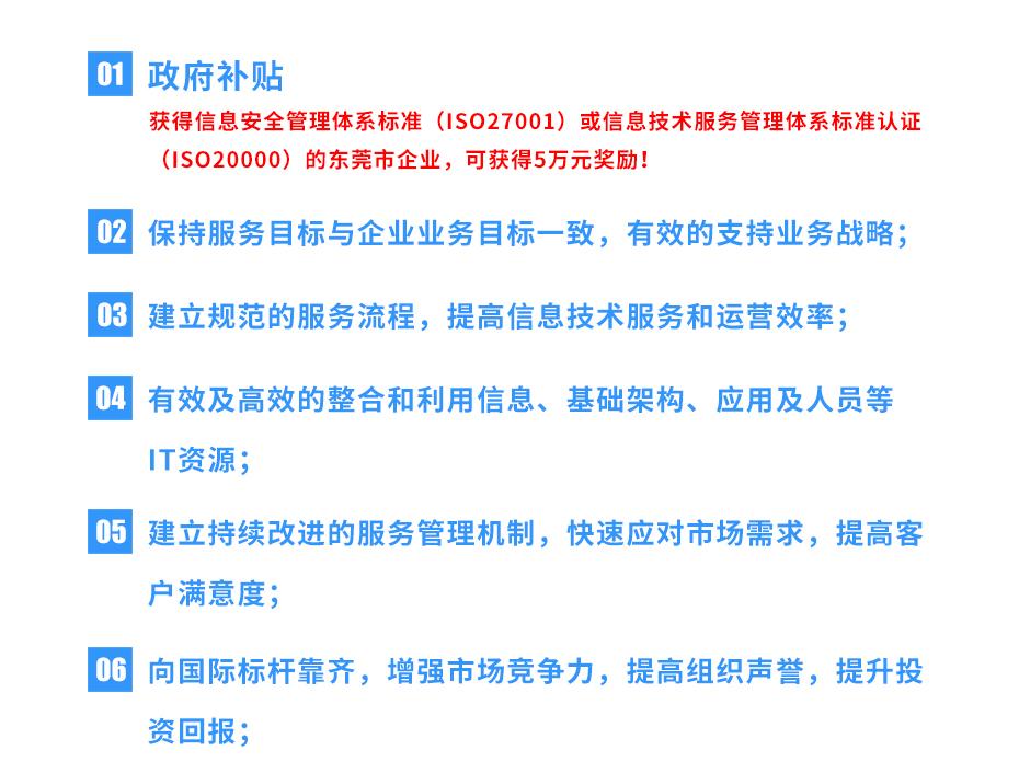 ISO20000亚搏网络娱乐网页版_09