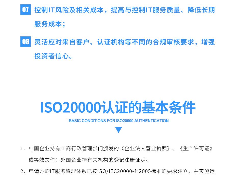 ISO20000亚搏网络娱乐网页版_10