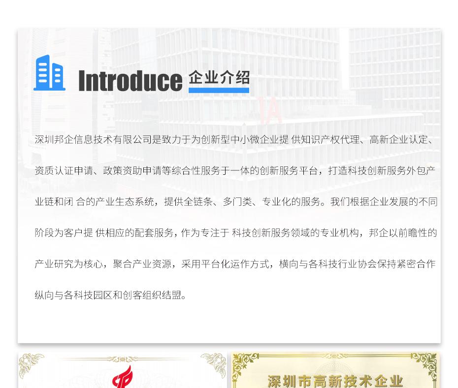 高新技术企业认定_03