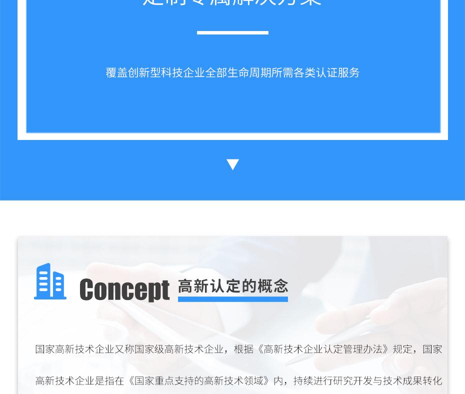 高新技术企业认定_05