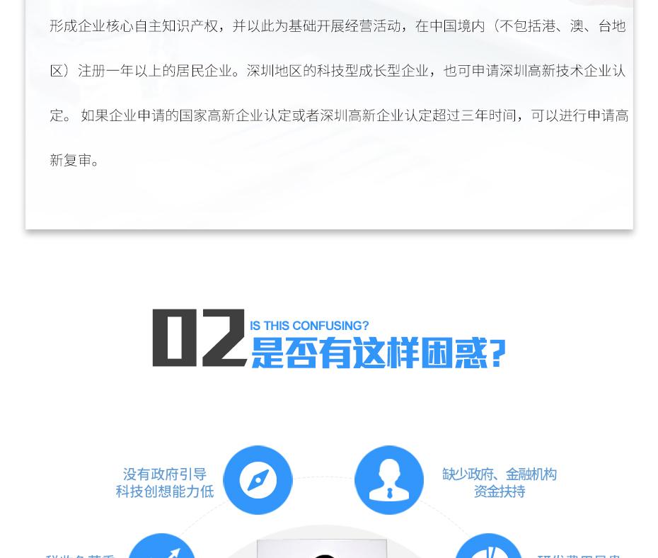 高新技术企业认定_06